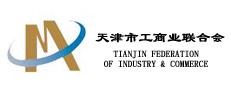 天津市工商业联合会