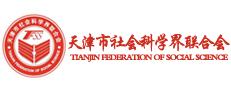 天津市社会科学界联合会